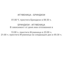 ДЕСТИНАЦИЯ БРИНДИЗИ