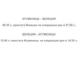 ДЕСТИНАЦИЯ ВЕНЕЦИЯ
